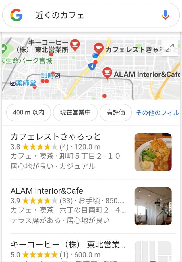 近くのカフェ検索